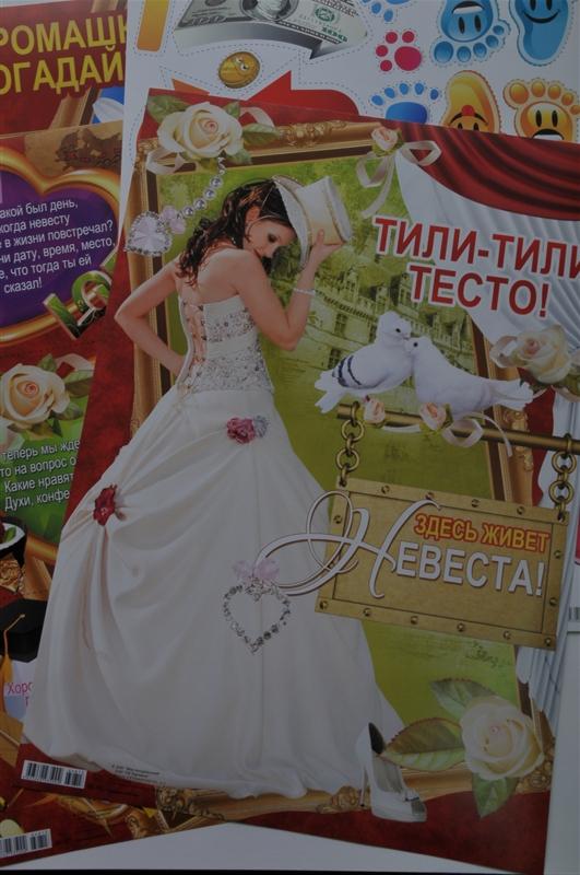 Сценарий выкупа невесты сватам со стороны невесты
